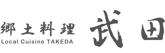 郷土料理 武田